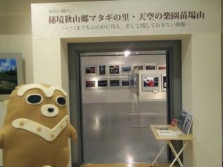 秋山郷・苗場山写真展1.JPG