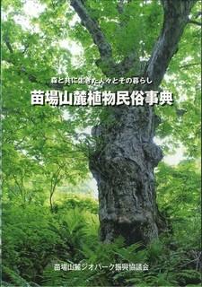 苗場山麓植物民俗事典.jpg