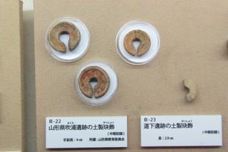 石と土の装身具3.JPG