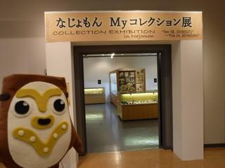 Myコレ2018.JPG